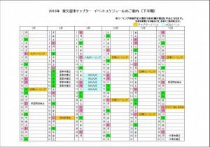 2013下半期予定表