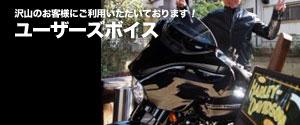 ユーザーズボイス