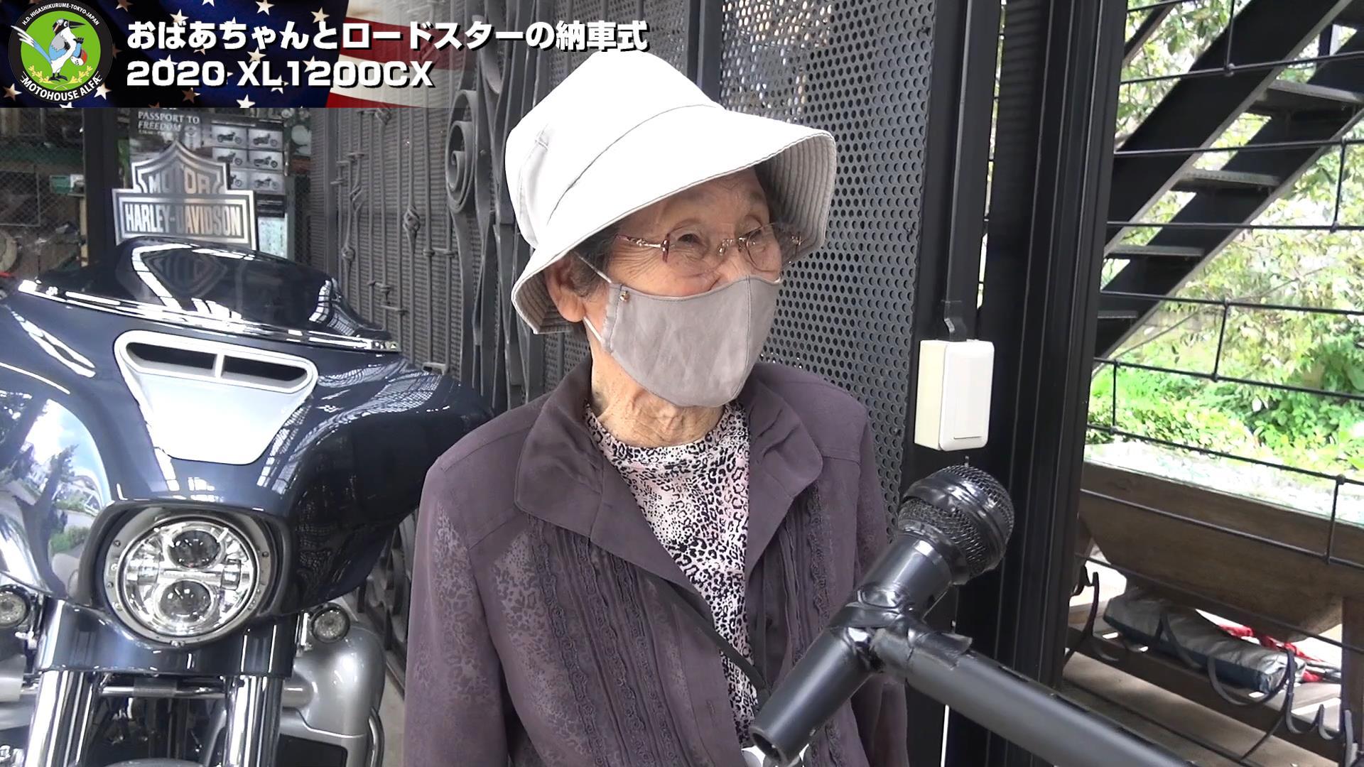 おばあちゃんとロードスターの納車式