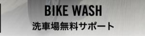 洗車場無料サポート