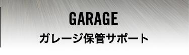 ガレージ保管サポート