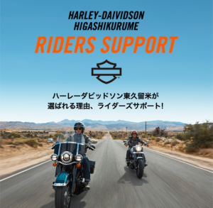 RIDERS SUPPORT